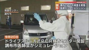 車でPCR検査 今月20日から 東京・調布