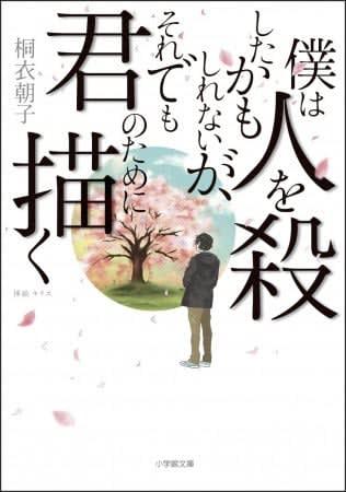 人気ドラマ「4分間のマリーゴールド」原作でコラボした母娘の奇跡、再び!!