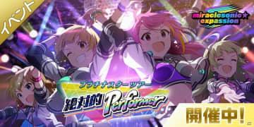「アイドルマスター ミリオンライブ! シアターデイズ」楽曲「絶対的Performer」で楽しむ期間限定イベントが開催中!