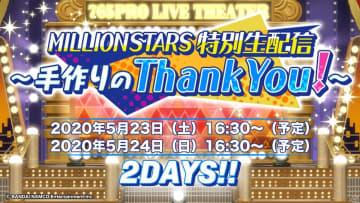 「アイドルマスター ミリオンライブ!」田所あずささん・山崎はるかさんがパーソナリティーの特別生配信が5月23日・24日に放送
