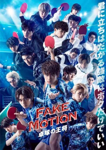 ‹FAKE MOTION-卓球の王将-/第7話›(日本テレビ系5月20日水曜放送)卓球の試合で高校の優劣を決めランク上位校が支配する「卓球戦国時代」ついに「薩長戦争」の火ぶたが切られた