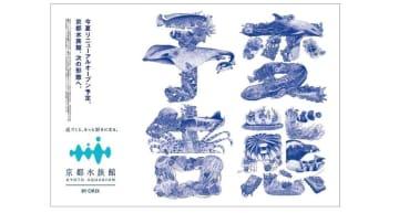 駅に現れた「変態予告」が強烈…この広告に込めた京都水族館の思いは真面目だった 画像