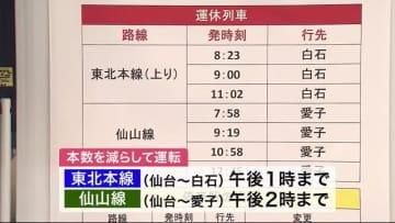 雨の影響で東北本線と仙山線で本数減らして運転〈宮城〉