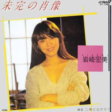 フルスロットルの岩崎宏美、デビュー10周年にリリースされたハイスペック歌謡!
