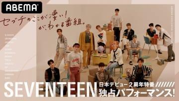SEVENTEEN日本デビュー2周年記念特別番組、30日夜9時より配信決定!