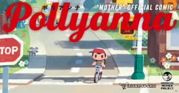 「MOTHER」が好きな35人の漫画家・作家によるトリビュートコミック「Pollyanna」が2020年6月に発売