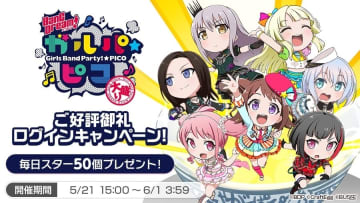 「バンドリ! ガールズバンドパーティ!」で「BanG Dream! ガルパ☆ピコ ~大盛り~ ご好評御礼ログインキャンペーン!」が開催!