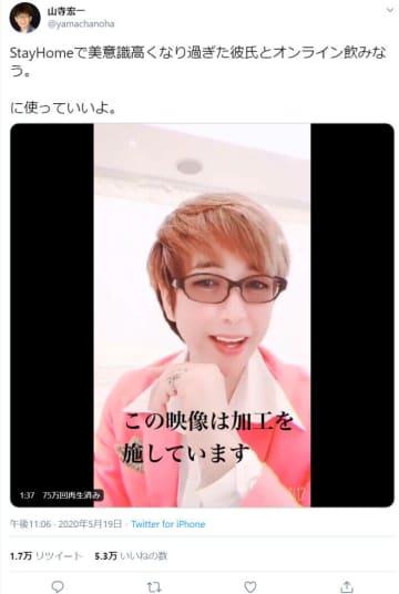 山寺宏一「彼氏とオンライン飲みなう。に使っていいよ」 あのブームの立役者がStayHome版