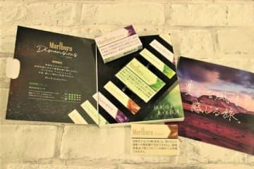 自然の「豊かな風味を感じる旅」へ 味覚のプロが開発「IQOS」専用スティック