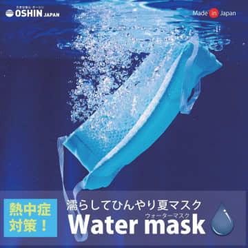 水に濡らして使う、夏のひんやりマスク 熱中症対策にも 画像