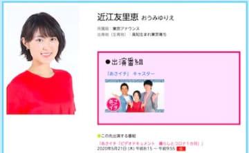 近江友里恵、滝菜月、三田友梨佳…美女アナたちの意外な「白歴史」とは?