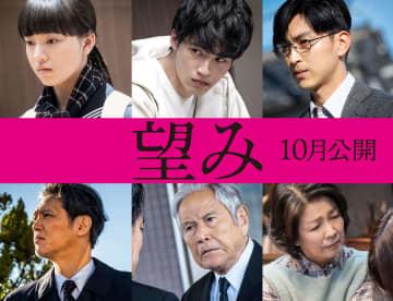 堤真一×石田ゆり子 映画『望み』豪華な追加キャスト&ティザービジュアルが解禁!