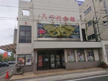 京都のミニシアター「舞鶴八千代館」22日より営業再開