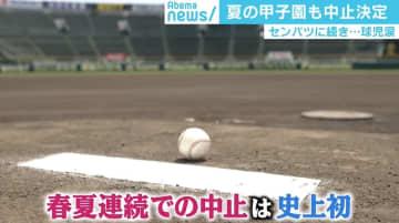 春夏連続の甲子園中止…球児救済に「独自大会」の動きも 松坂投手はWebサイト創設を提案