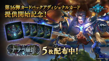 「Shadowverse」第16弾カードパック「ナテラ崩壊」アディショナルカードパックの提供が開始!