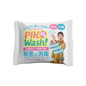 ピコ太郎の手洗い用品ブランド誕生 「楽しく、正しい手洗い」世界へ発信
