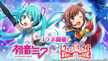 「少女☆歌劇 レヴュースタァライト -Re LIVE-」と「初音ミク」のコラボが実施!初音ミクの衣裳をまとった露崎まひるが登場