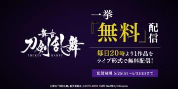 舞台『刀剣乱舞』 シリーズ7作品、 5月25日(月)〜5月31日(日)無料で配信決定!