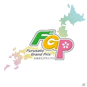 「バンめし♪」の「ふるさとグランプリ」ROUND1が開催中!ガールズバンドのデモ楽曲第一弾が公開