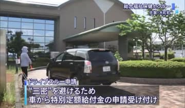 佐賀・大町町で給付金の「ドライブスルー申請」