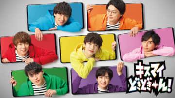 """Kis-My-Ft2、生配信番組に""""初""""登場! 視聴者参加型企画&メンバーによる歌唱も!"""