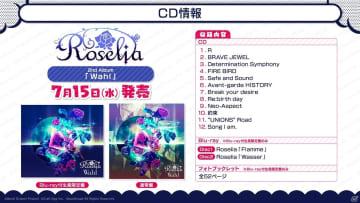Roselia 2nd Album「Wahl」のジャケットが公開!夏の野外3DAYSライブグッズの先行通販情報も
