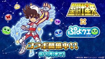「ぷよぷよ!!クエスト」×「聖闘士星矢」コラボが開始!オリジナルイラストの聖闘士たちが登場