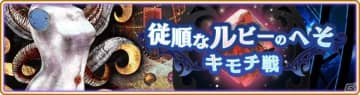「マギアレコード 魔法少女まどか☆マギカ外伝」イベント「キモチ戦 従順なルビーのへそ」が開催!