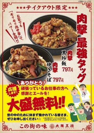 大阪王将「肉撃最強タッグ」テイクアウト限定 「肉撃黒炒飯」と「肉撃焼きそば」