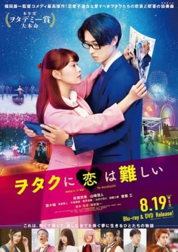 『ヲタクに恋は難しい』ソフト化、高畑充希・山﨑賢人・福田雄一のコメントも