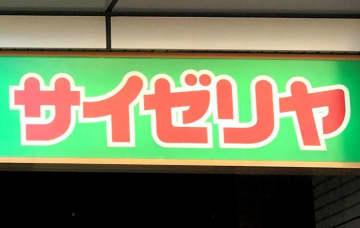 サイゼの100円ソース有能すぎでは? サラダ、デザート、ドリンクがぐっと美味しくなる。