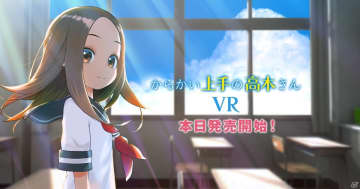 VRアニメ「からかい上手の高木さんVR 1学期」がOculusストア&Steamストアでリリース!
