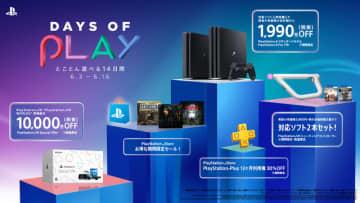 PS4スペシャルセール「Days of Play」6月3日より開催!―本体とソフトのセットやPSVR、『デススト』『プレデター』など多数のソフトがお得に