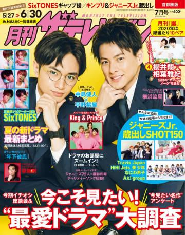 「未満警察」ダブル主演、中島健人と平野紫耀が表紙に登場 SixTONESの撮りおろしも