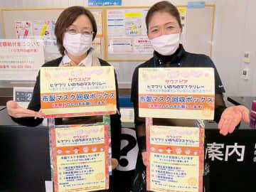 「不要な布マスクを必要としている人たちに届け、笑顔でつなぎたい」と話す平沢さん(右)ら=21日午後、さいたま市南区