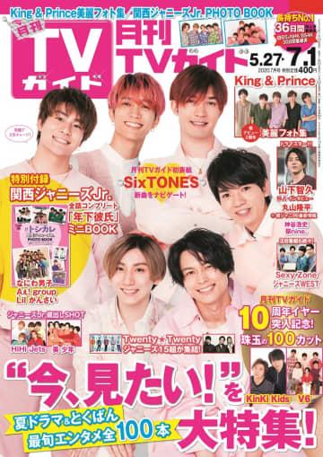 SixTONESが「月刊TVガイド」表紙に初登場! 離れていても6人のチームワークを発揮