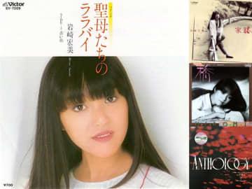 二時間サスペンスの時代を確固たるものとした岩崎宏美のエンディングテーマ