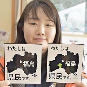嫌がらせ防止!わたしは福島県民です。 乗用車ステッカー製作
