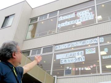 高齢者施設の窓に張られた手作りのメッセージ=19日午後、さいたま市桜区
