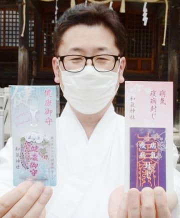 和気神社が扱う「病気疫病封じ御守」(右)と「健康御守」
