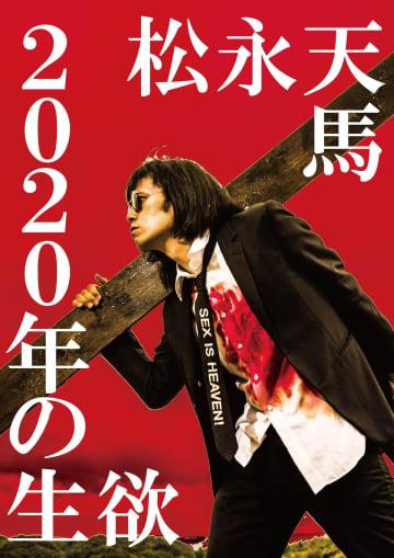 松永天馬「2020年の生欲」を映像化!完全限定生産にはZINEやアクキーも!