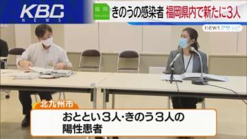福岡・佐賀の新たな新型コロナウイルス感染者は