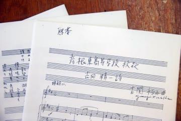 見つかった彦根東高校歌の楽譜コピー。古関さんの直筆サインや歌い方の指示が書かれている