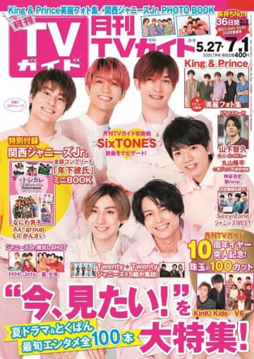 SixTONESが「月刊TVガイド」表紙に初登場! 離れていても発揮する6人のチームワークで、新曲にちなんだグラビアをお届け!