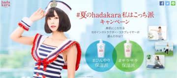 五木あきら、コスプレイヤーとして夏の肌ケアを語る! ボディソープ『hadakara』キャンペーン登場