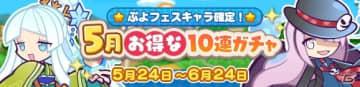 「ぷよぷよ!!クエスト」メイドガイド・グリープと龍人の演舞タイヨが新登場!5月お得な10連ガチャが開催