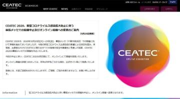 「CEATEC 2020」はオンライン開催に。6月以降順次詳細発表
