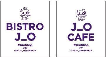稲垣吾郎ディレクション「BISTRO J_O」ディナータイムを1時間繰り上げ 新しい生活様式を提案