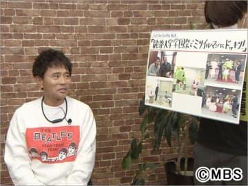 「ごぶごぶ」ダウンタウン浜田&東野幸治の大学訪問を一挙公開!