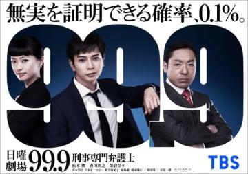 松本潤主演ドラマ「99.9」特別編を放送!出演者からのメッセージも